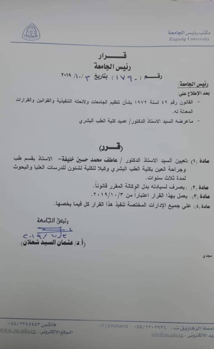 د. عاطف حسين وكيلا لطب الزقازيق للدراسات العليا والبحوث