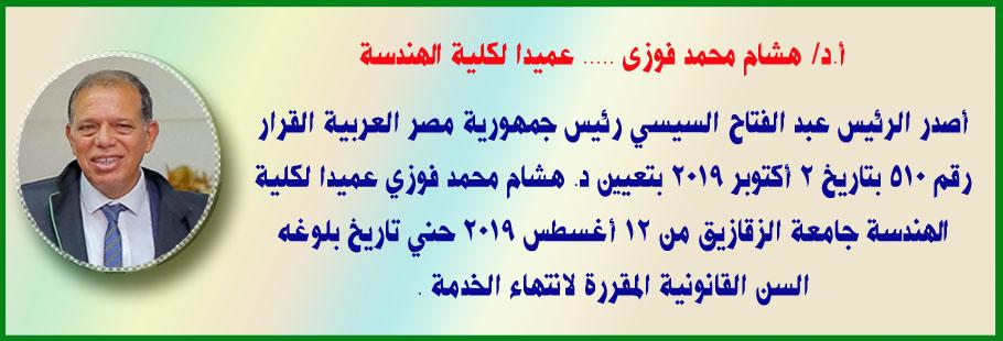 أ.د/ هشام محمد فوزى ..... عميدا لكلية الهندسة
