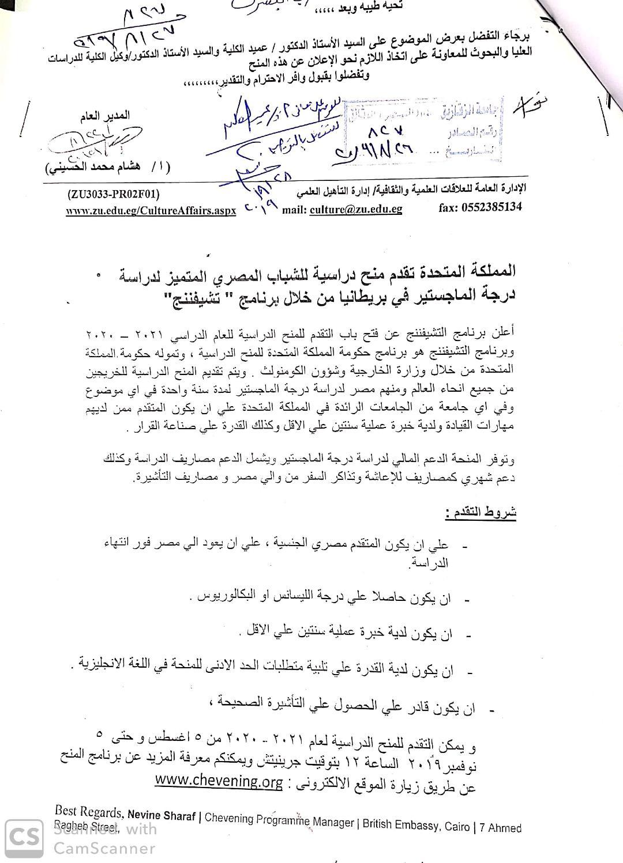 منح المملكه  المتحدة للشباب المصرى المتميز لدراسة درجة الماجستير  فى بريطانيا من خلال برنامج(تشيفننج)