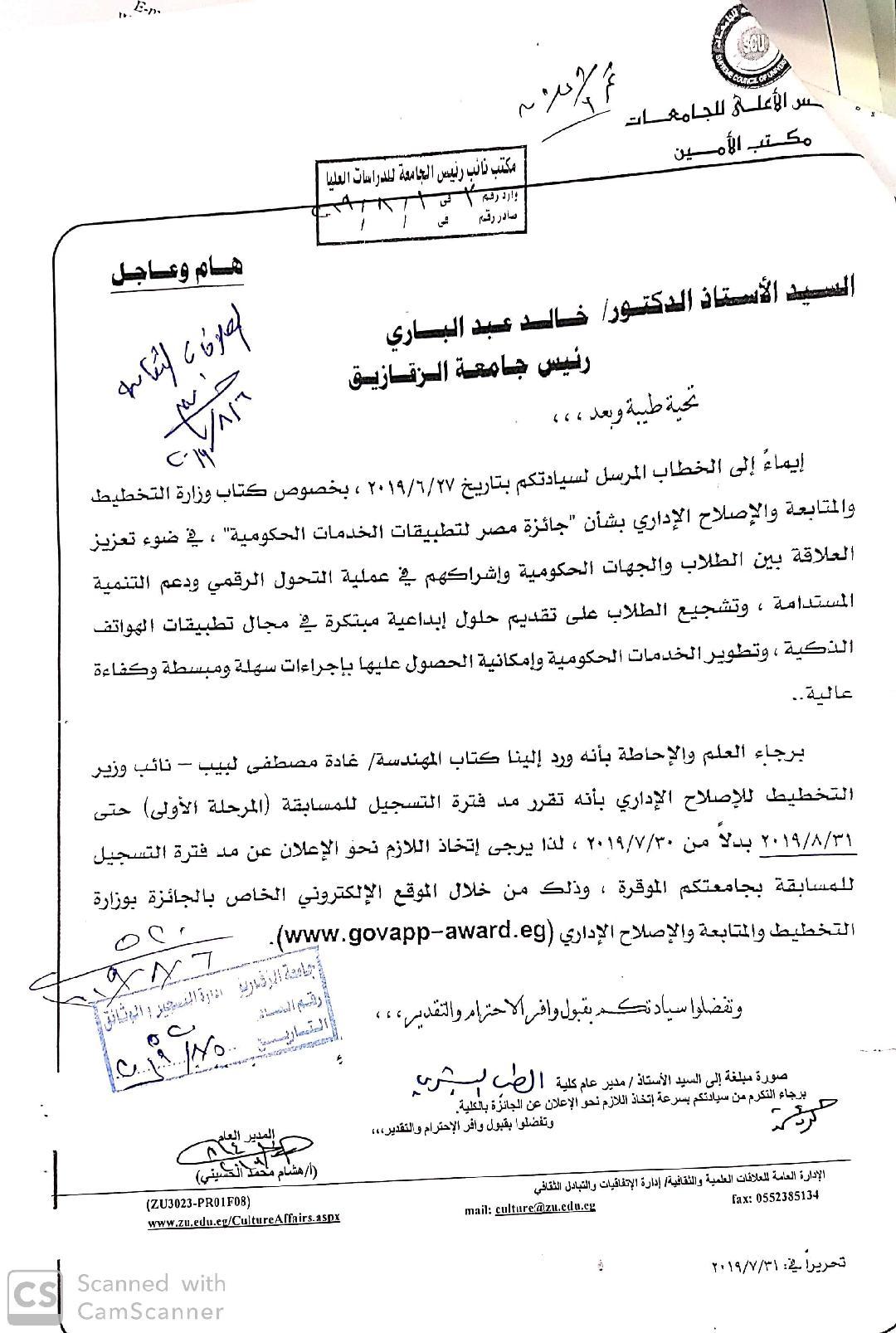 جائزة مصر لتطبيقات الخدمات الحكوميه