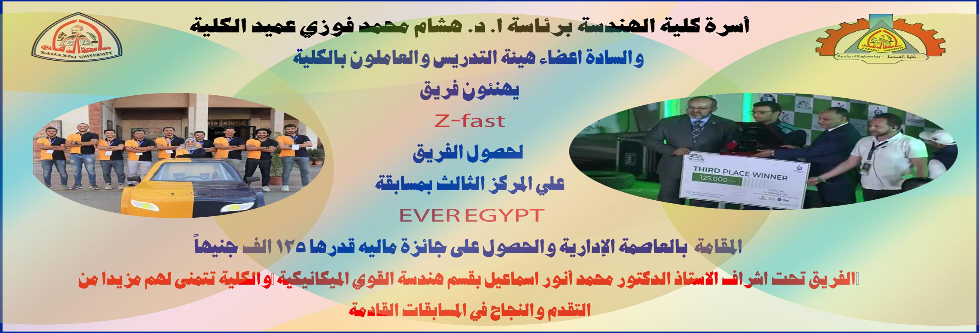 Z-fast   حصول الفريق  علي المركز الثالث بمسابقة  EVER EGYPT  المقامة  بالعاصمة الإدارية والحصول على جائزة ماليه قدرها 521 الف جنيهاً