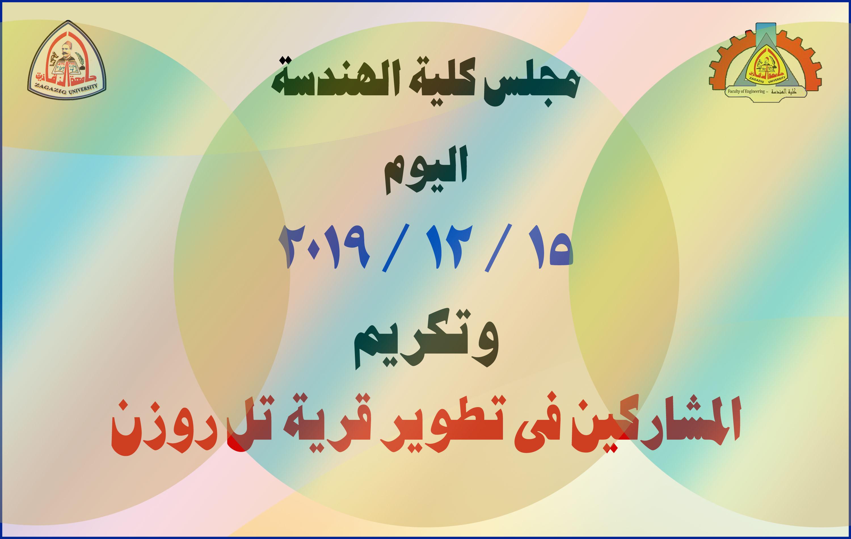 اجتماع مجلس الكلية الاحد الموافق 15/12/2019