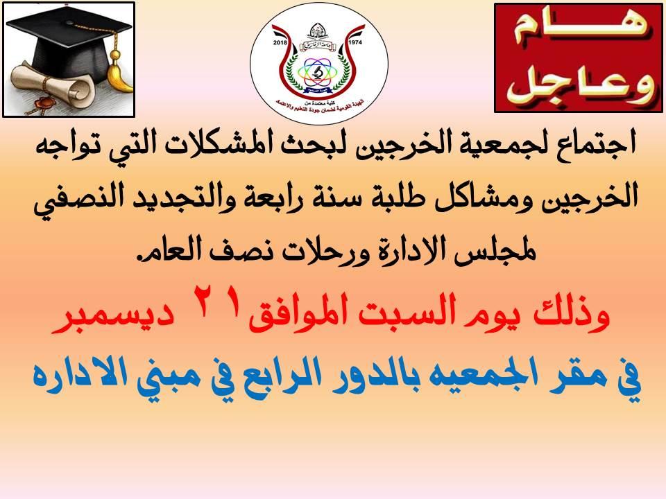 دعوة لحضور إجتماع جمعية الخريجين السبت 21 ديسمبر 2019