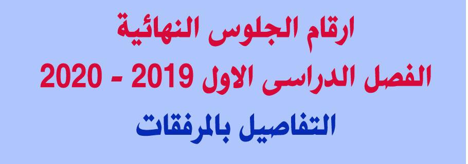 ارقام الجلوس النهائية الفصل الدراسى الاول  2019 - 2020
