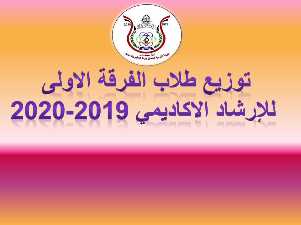 توزيع طلاب الفرقة الاولى للإرشاد الأكاديمي 2019-2020