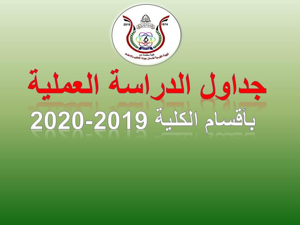 جداول الدراسة العملية بأقسام الكلية 2019-2020 تيرم ثاني