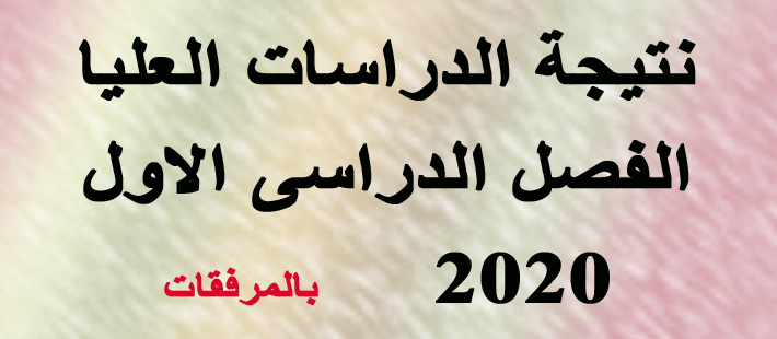 نتيجة الدراسات العليا الفصل الدراسى الاول العام الجامعى 2019- 2020