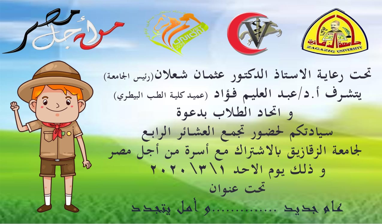 تجمع العشائر الرابع لجامعه الزقازيق .