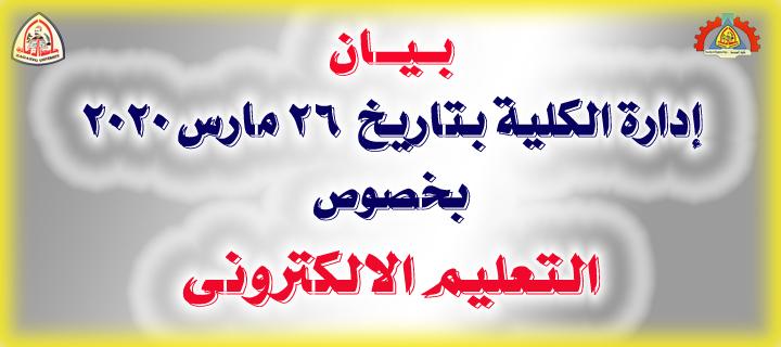 بـيــان  إدارة الكلية بتاريخ  26 مارس 2020