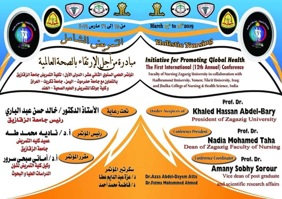 رابط المؤتمر العلمي السنوي الثاني عشر ( الدولي الأول ) لكلية التمريض – جامعة الزقازيق  http://www.nursing.zu.edu.eg/Holistic%20Nursing/