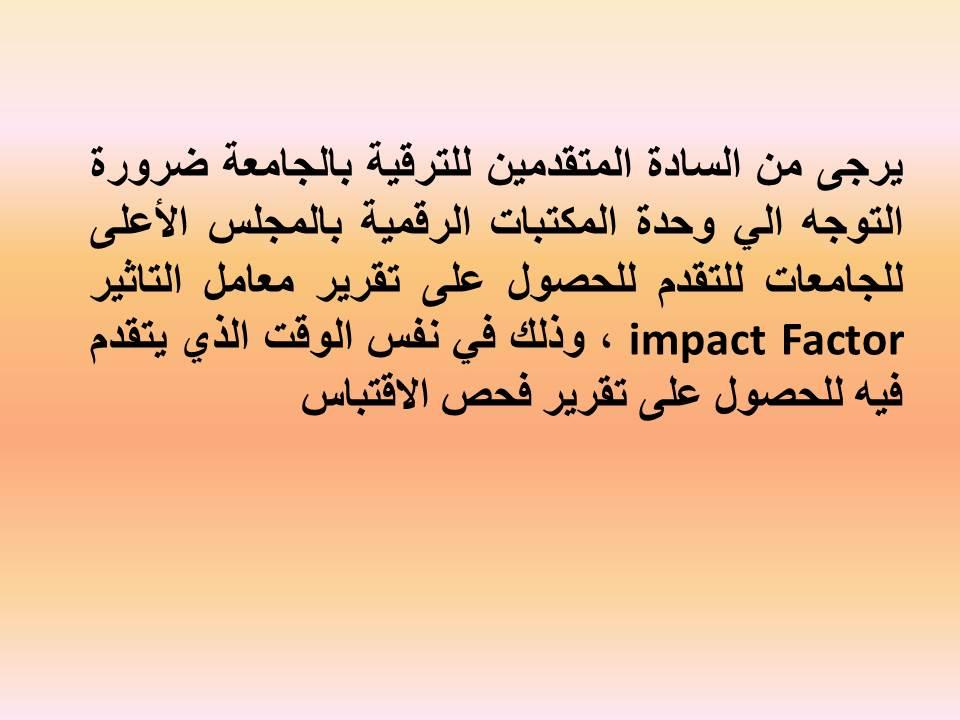 هام جدا...الحصول على تقرير معامل التأثير impact factor للسادة المتقدمين للترقية بالجامعة