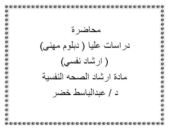 محاضرة  دراسات عليا ( دبلوم مهنى) ( ارشاد نفسي) مادة ارشاد الصحه النفسية د / عبدالباسط خضر