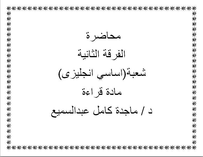 محاضرة  الفرقة الثانية شعبة(اساسي انجليزى) مادة قراءة د / ماجدة كامل عبدالسميع