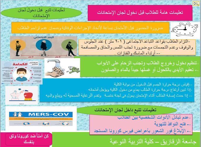 أرشادات عامة يجب أتباعها أثناء فترة الأمتحانات   تمنياتنا للجميع بالتوفيق والنجاح