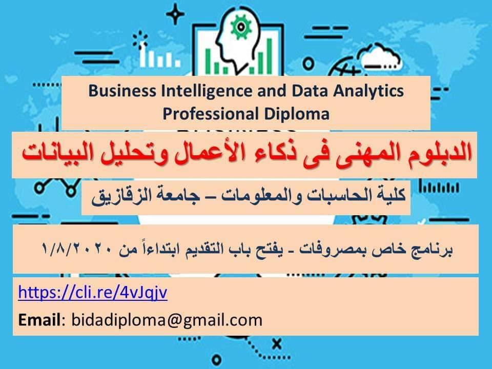 الدبلوم المهني في الحاسبات والمعلومات في تخصص ذكاء الأعمال وتحليل البيانات (Business Intelligence and Data Analytics)
