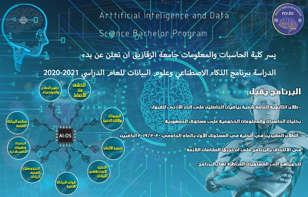 بدء الدراسة ببرنامج بكالوريوس الذكاء الاصطناعي وعلوم البيانات للعام الدراسي 2020-2021