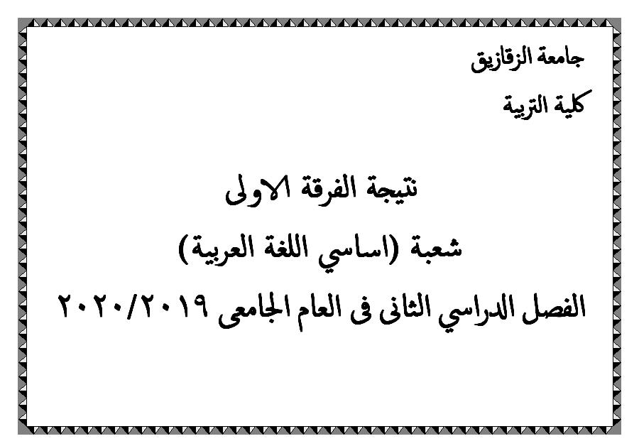 نتيجة الفرقة الاولى  شعبة (اساسي عربي) الفصل الدراسي الثانى فى العام الجامعى 2019/2020