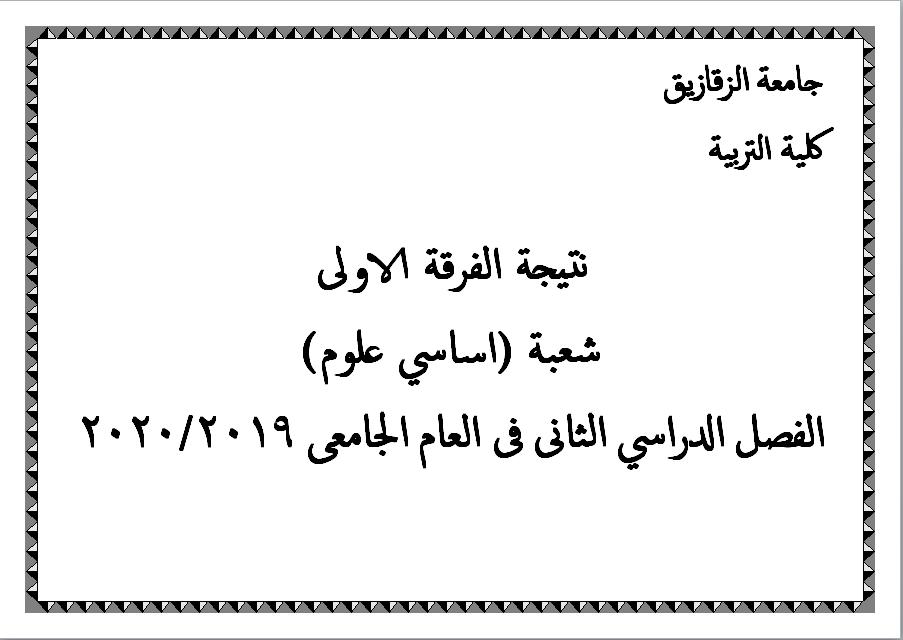 نتيجة الفرقة الاولى  شعبة (اساسي علوم) الفصل الدراسي الثانى فى العام الجامعى 2019/2020