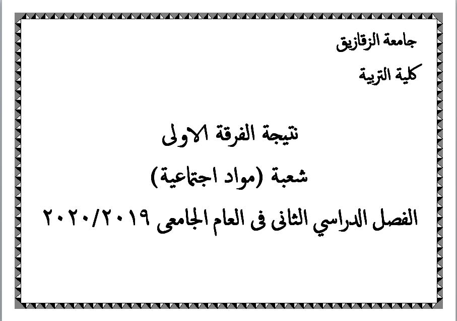نتيجة الفرقة الاولى  شعبة (مواد اجتماعية) الفصل الدراسي الثانى فى العام الجامعى 2019/2020