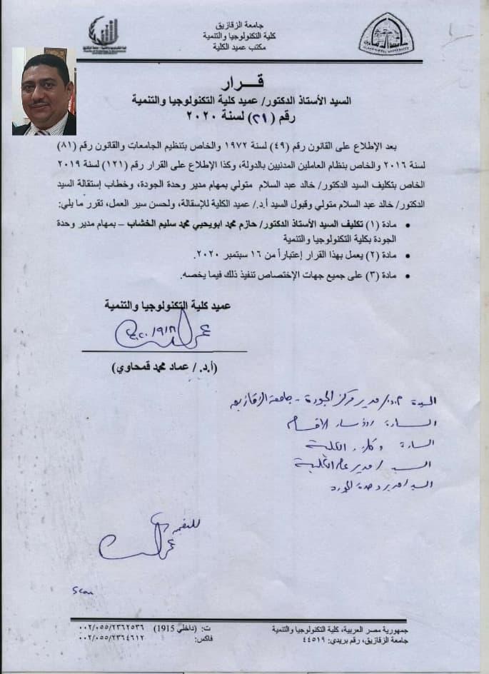 قرار تكليف أ.د/حازم الخشاب - بمهام مدير وحدة الجودةبالكلية