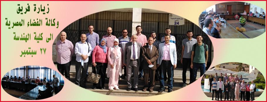زيارة فريق وكالة الفضاء المصرية الى كلية الهندسة الاحد الموافق 27 سبتمبر 2020