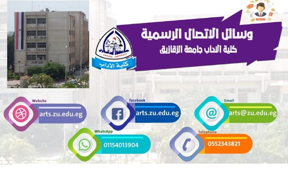 وسائل الاتصال الرسمية لكلية الاداب جامعة اللزقازيق