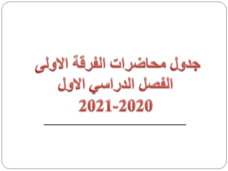 جدول محاضرات الفرقة الاولى الفصل الدراسي الاول 2020-2021