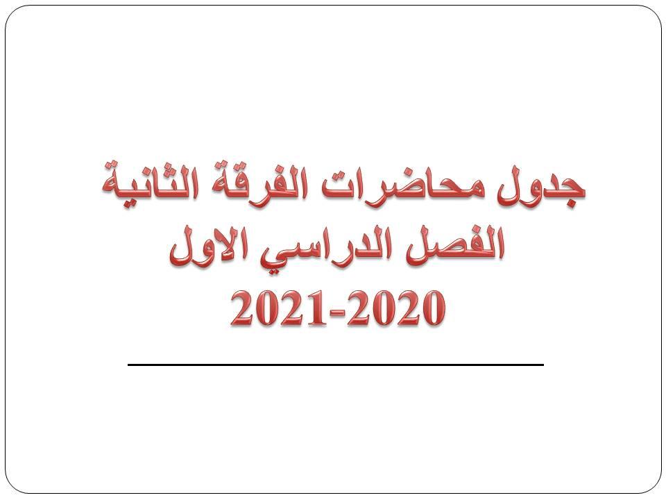 جدول محاضرات الفرقة الثانية الفصل الدراسي الاول 2020-2021