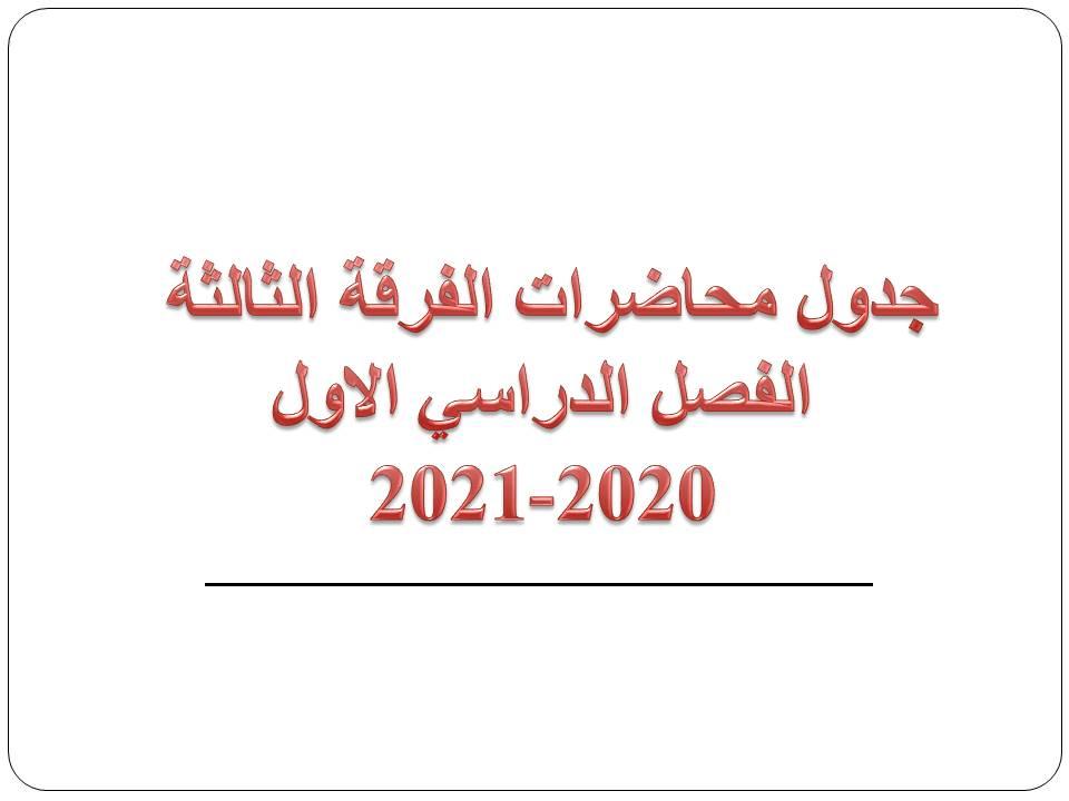 جدول محاضرات الفرقة الثالثة الفصل الدراسي الاول 2020-2021