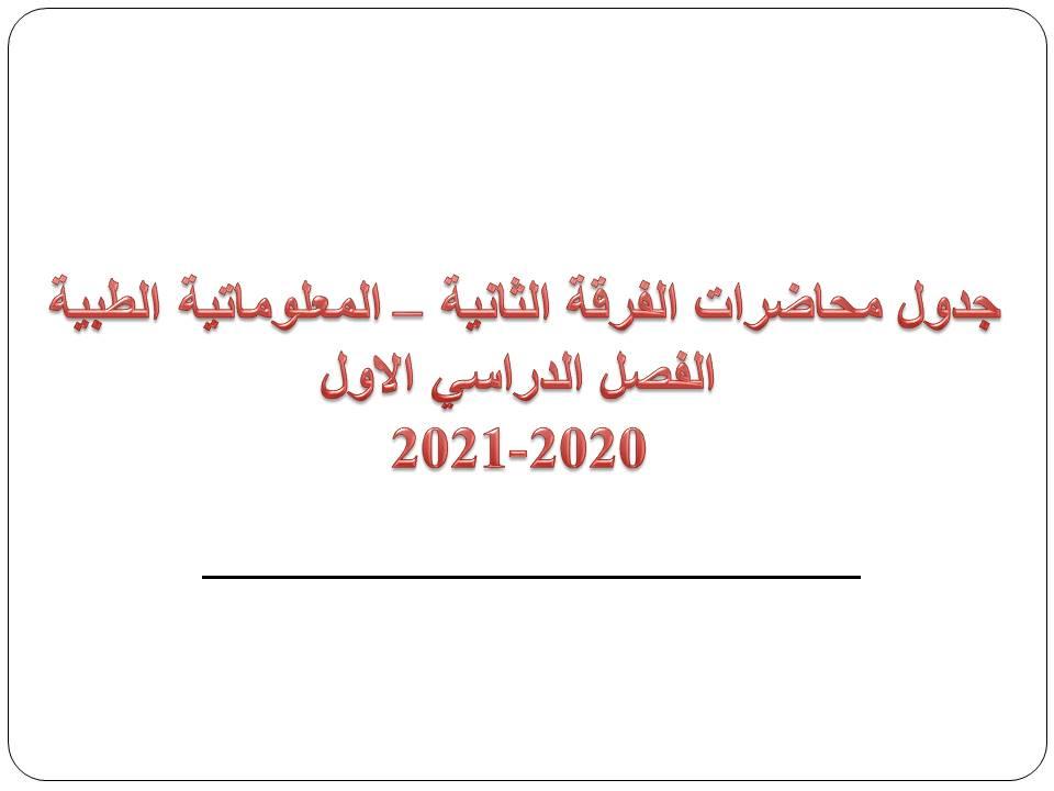 جدول محاضرات الفرقة الثانية - المعلوماتية الطبية الفصل الدراسي الاول 2020-2021