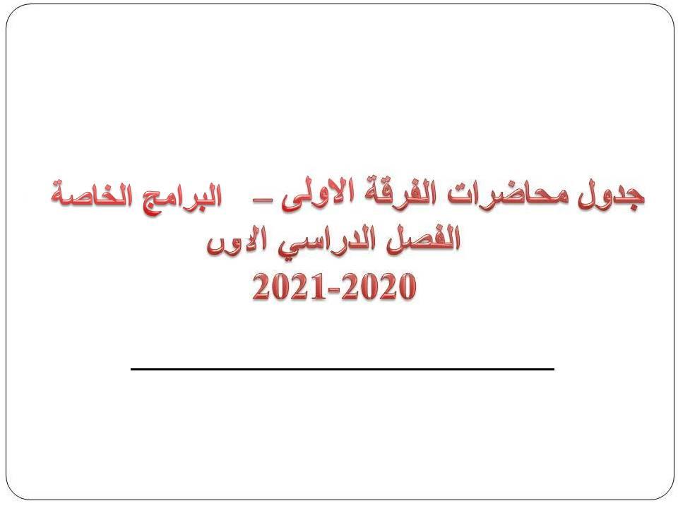 جدول محاضرات الفرقة الاولى - البرامج الخاصة(المعلوماتية الطبية والذكاء الاصطناعي) الفصل الدراسي الاول 2020-2021