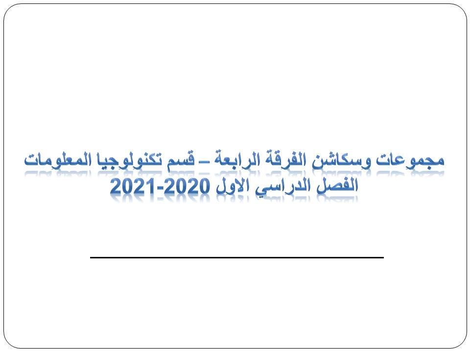 مجموعات وسكاشن الفرقة الرابعة - قسم تكنولوجيا المعلومات - للفصل الدراسي الاول 2020-2021