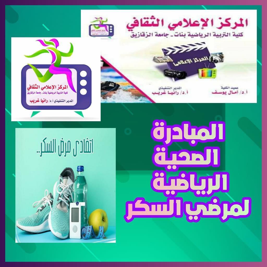 المبادرة الصحية الرياضية لمرضي السكر