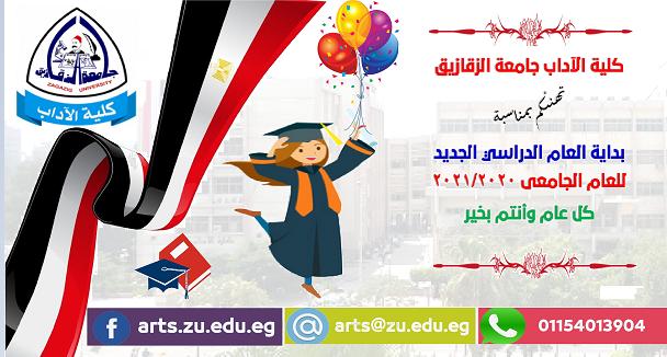 بداية العام الدراسى الجديد 2021/2020 بكلية الاداب جامعة الزقازيق