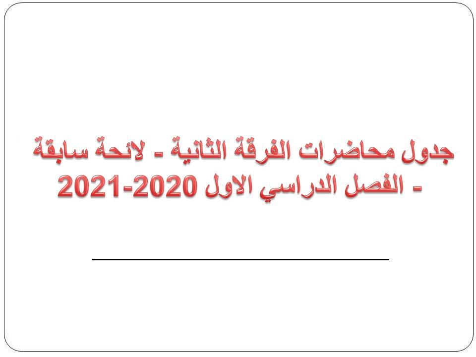 جدول محاضرات الفرقة الثانية - لائحة سابقة - الفصل الدراسي الاول 2020-2021