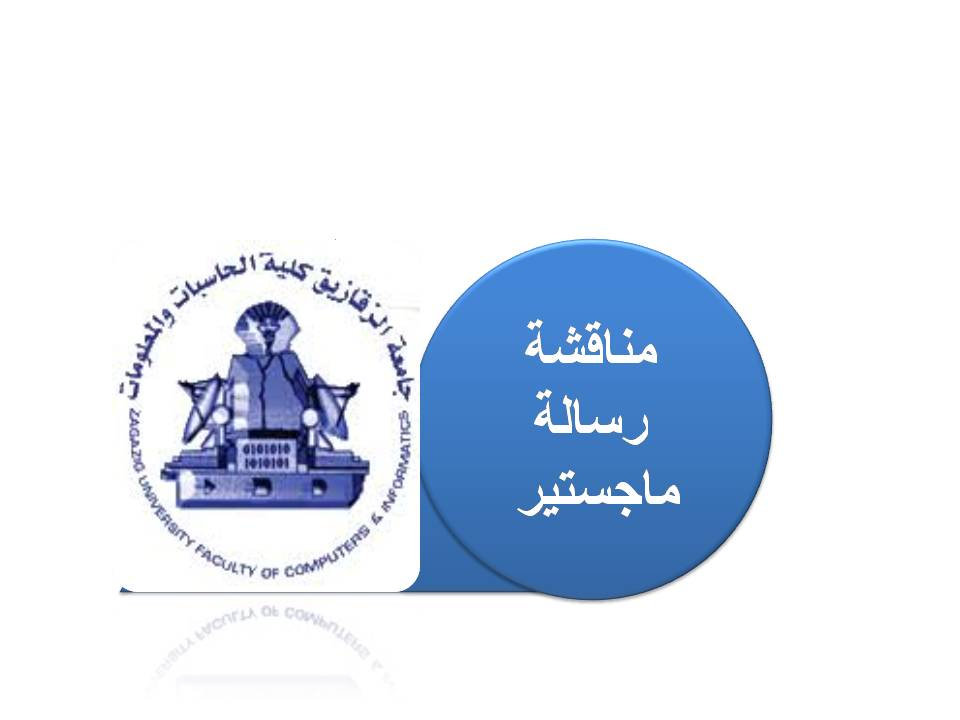 مناقشة رسالة الماجستير للطالبة / ليلي عبدالفتاح