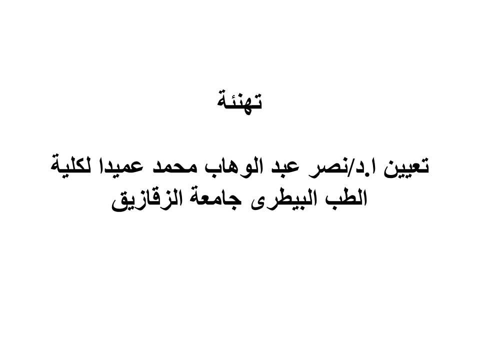 تعيين ا.د/نصر عبد الوهاب محمد عميدا لكلية الطب البيطرى جامعة الزقازيق