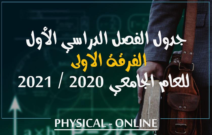 جدول محاضرات وسكاشن الفصل الدراسي الأول الفرقة الاولى للعام الجامعي 2020 / 2021