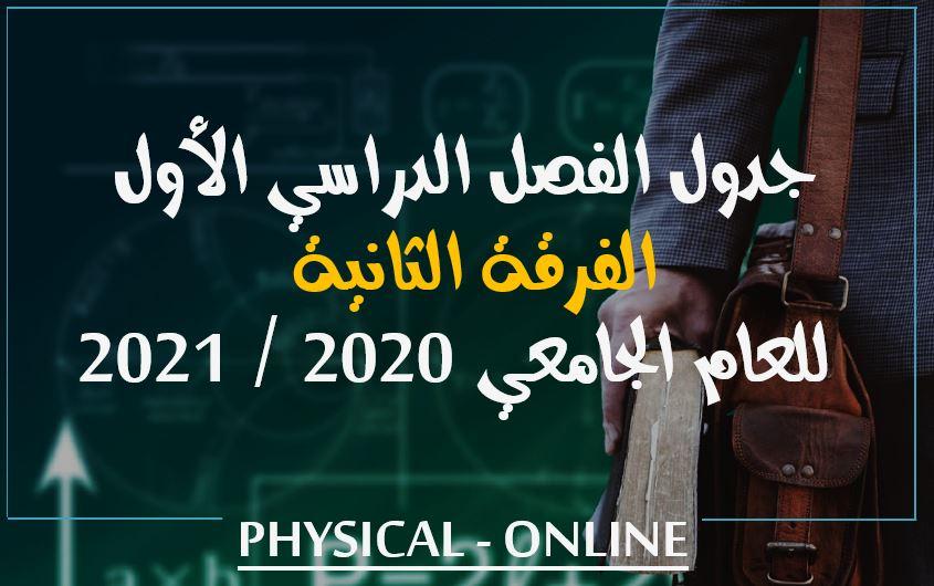 جدول محاضرات وسكاشن الفصل الدراسي الأول الفرقة الثانية للعام الجامعي 2020 / 2021