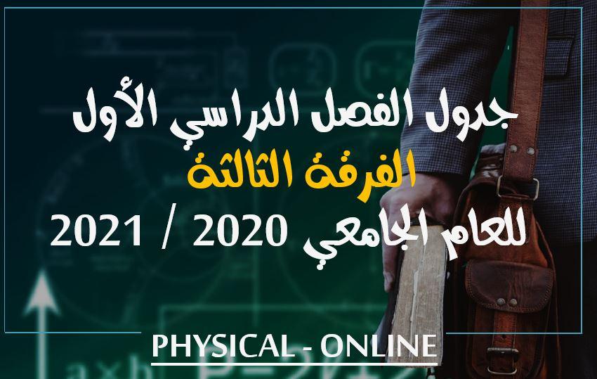 جدول محاضرات وسكاشن الفصل الدراسي الأول الفرقة الثالثة للعام الجامعي 2020 / 2021