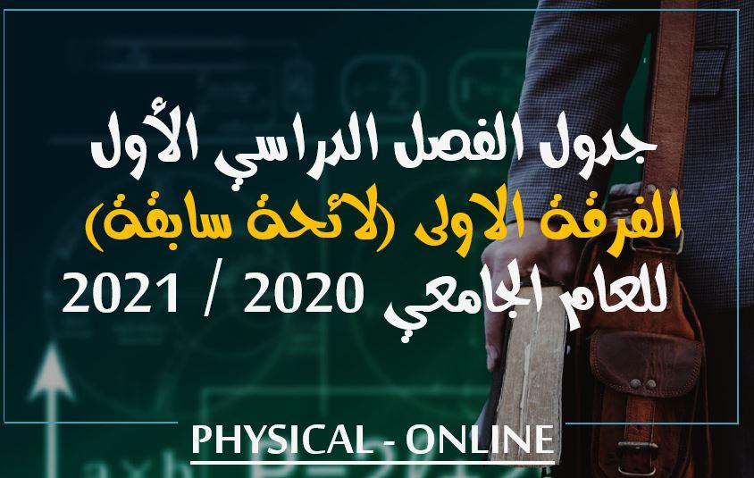 جدول محاضرات وسكاشن الفصل الدراسي الأول الفرقة الاولى (لائحة سابقة) للعام الجامعي 2020 / 2021