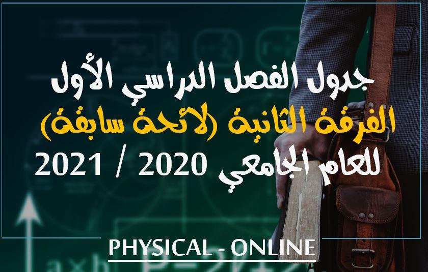 جدول محاضرات وسكاشن الفصل الدراسي الأول الفرقة الثانية (لائحة سابقة) للعام الجامعي 2020 / 2021