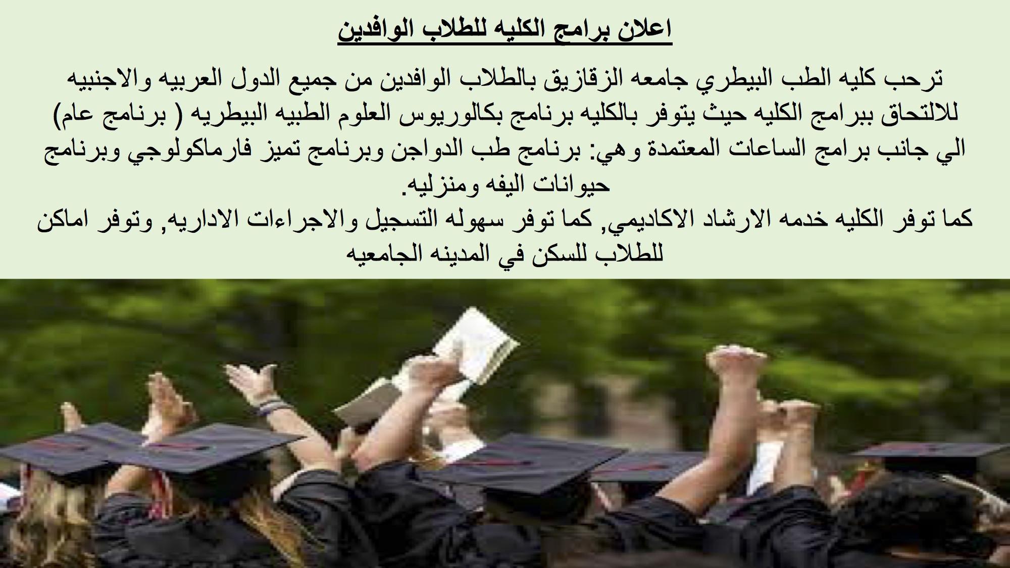 اعلان برامج الكلية للطلاب الوافدين