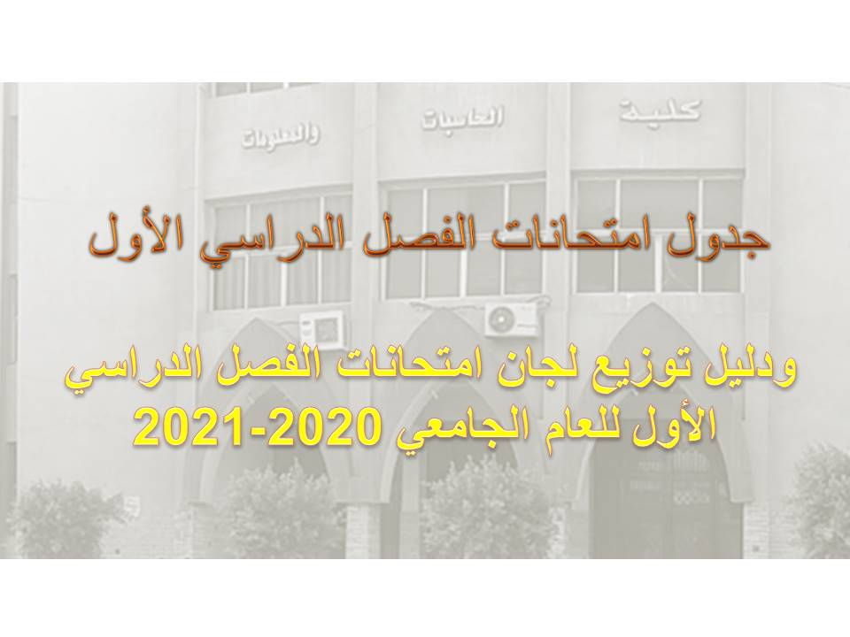 جدول امتحانات الفصل الدراسي الأول ودليل توزيع لجان امتحانات الفصل الدراسي الأول للعام الجامعي 2020-2021