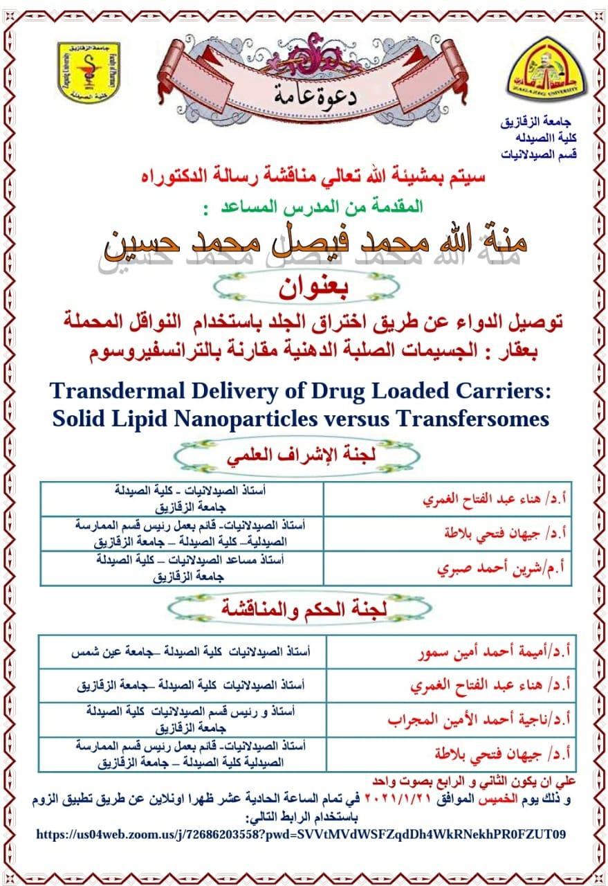 اعلان مناقشة رسالة الدكتوراة الخاصة بالمدرس المساعد منة الله محمد فيصل اونلاين الخميس 21/1/2021