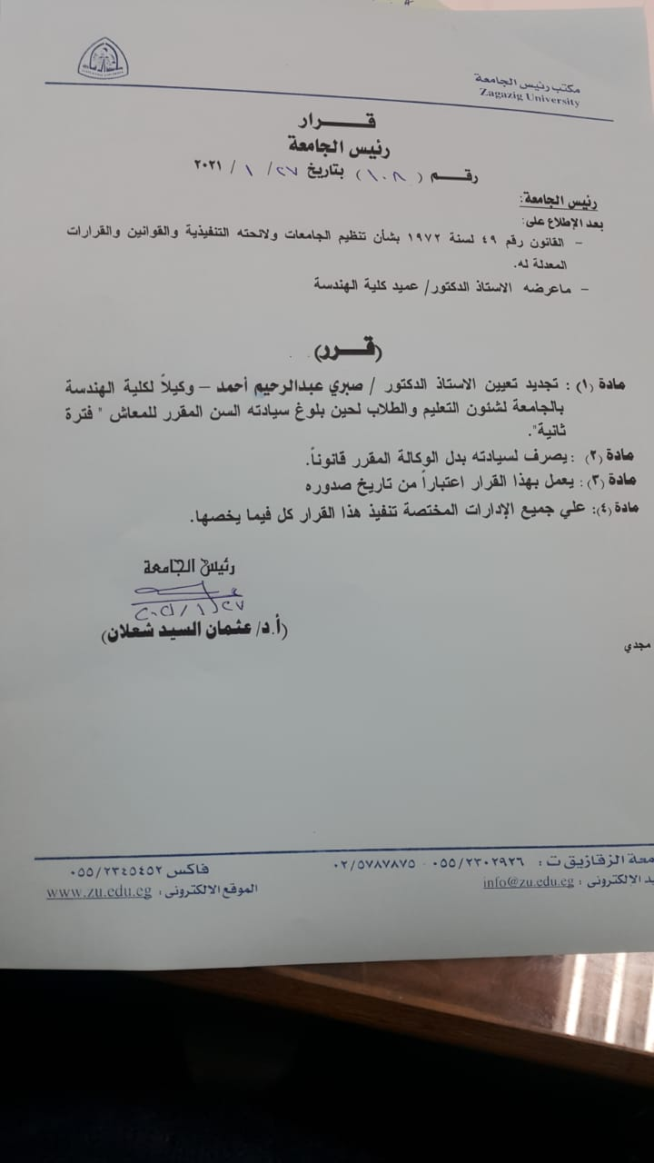 تجديد الثقه للاستاذ الدكتور صبرى عبد الرحيم