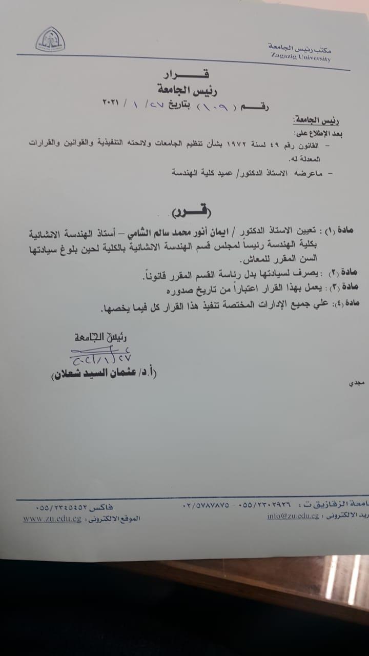 تعيين ا.د إيمان أنور الشامى رئيس مجلس قسم الهندسه الإنشائية بكلية الهندسه جامعه الزقازيق
