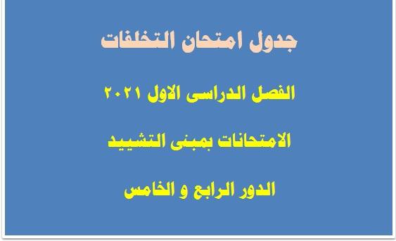 جدول امتحانات مواد التخلفات  للفصل الدراسى الاول 2021