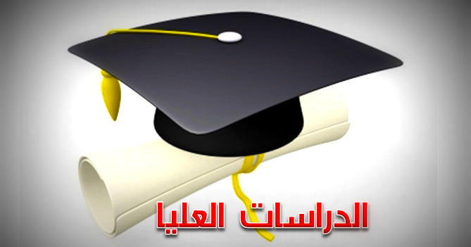 ارقام جلوس (دراسات عليا) دبلوم خاص فى العام الجامعى 2020/2021