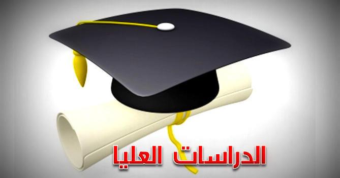 ارقام جلوس (دراسات عليا)ماجستير فى العام الجامعى 2020/2021